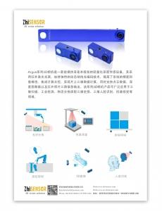 Argus系列3D相机