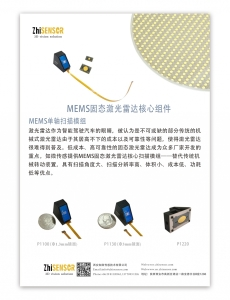 MEMS模组与MEMS微振镜芯片